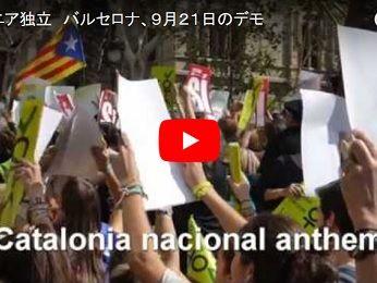 カタルーニャ 独立の歴史