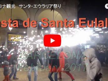 サンタ・エウラリア祭り